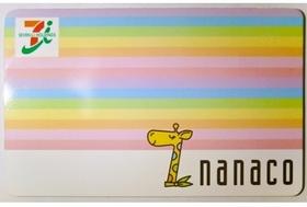 セブンのnanacoカードが危ない!店員が女性客の登録情報をもとにナンパ