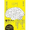 脳の判断は99%が錯覚!? 占い師の言うことはなぜ「当たっている」と思えてしまうのか?