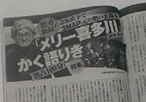 止まらないメリー喜多川氏の暴走と後継者・ジュリー氏の悪評! このままでは第2、第3のSMAP騒動が…