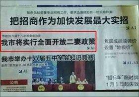 """""""おカタい""""中国当局にはジョークも通じない!? 新聞を改ざんしてネットにアップした男が逮捕"""