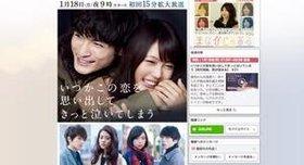『いつ恋』音はなぜドラマ名を口に?  脚本家・坂元裕二が描く「リアリズム」と「ドラマの嘘」