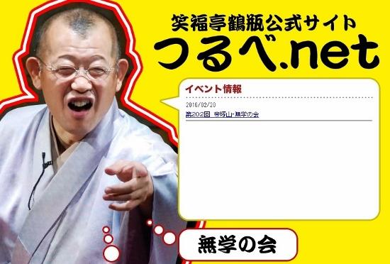 笑福亭鶴瓶の画像 p1_24