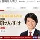 宮崎議員、会見で複数女性と不倫三昧暴露でも「日本に夢を与えたい」…ゲス超え、あっぱれ