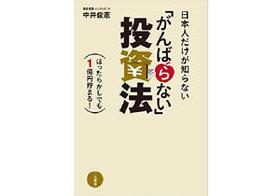「日本の投資信託はゴミ箱」!? 証券会社のセールストークに乗らない資産運用法