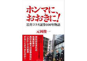 岩井コスモ証券、中堅企業が名門を呑み込んだ稀代の買収劇の真相