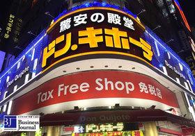 ドンキホーテとバブル崩壊後の日本経済30年史…約30年連続増収増益の秘密と意味