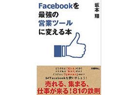 ファンは数より質! 数ではなく「カネ」につながるFacebookの使い方
