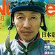 武豊、「忙しすぎた上半期」終了......ではない! 北島三郎の愛馬キタサンブラックで「グランプリ制覇締め」も射程圏?