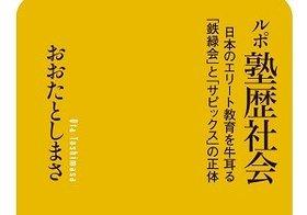 """東大合格への登竜門「サピックス」「鉄緑会」が有名進学校を支配! 平等性を喪失させた""""塾歴社会"""""""