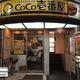 ココイチ、ハウス食品が「カレー」なる買収で早くも巨額利益…異例なほどの買収成功例