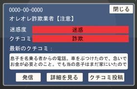 【PR】革命的!着信の「迷惑度」を瞬時に通知する最強の無料アプリが登場!