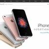 新iPhone SE、6sより安価でも優位点多数!バッテリー持ち、片手操作性…
