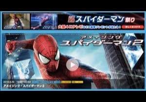 スパイダーマンはどう映画化されてきた? 今夜放送『アメイジング・スパイダーマン2』に寄せて