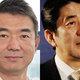 安倍晋三と橋下徹はそっくり! 内田樹が「幼児的で嘘つき」「怨念に突き動かされた」二人の醜悪な共通性を分析