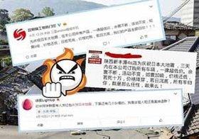 """「余震が続く限り割引します!」中国企業の""""熊本地震祝賀セール""""に非難轟々"""