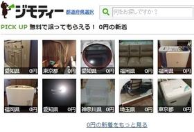 家具や電化製品がタダで手に入る&処分できるサービスが人気!
