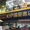 紀伊國屋書店、売上減地獄か…ジュンク堂、赤字常態化でも異常な大型店出店連発の危うさ