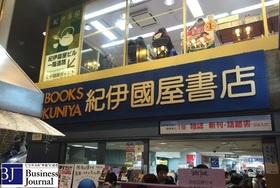 ブス・チビ・家庭環境複雑な女子は採用不可…紀伊國屋書店、過去に強烈な採用差別基準!