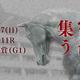【G1展望・皐月賞】「日本競馬史上最高」とウワサの「頂上決戦」が、ついに幕を開ける!