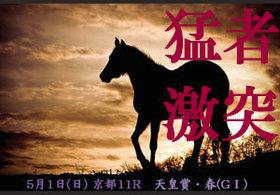 天皇賞・春(G1)緊急総選挙!? 「勝ってほしい馬」に常識もデータも関係なし! 競馬ファン『心の推しメンNo.1』はこの馬だ!