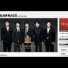 大泉洋、安田顕、戸次重幸……TEAM NACSが映画・ドラマで引っ張りだこの理由