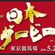 【日本ダービー枠順確定】ディーマジェスティ×蛯名正義騎手が「最強の枠」で2冠、初ダービー制覇に挑む!