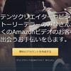 アマゾン、人気動画投稿者に毎月1億円支払い…動画投稿サービス開始で顧客囲い込み強化