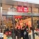 「欲しい商品がなくなった」ユニクロ、利益率5割でも大幅値上げ、客が強烈な拒否反応