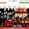 熊本地震、誰でもできる有効かつ新たな被災地支援とは?「返礼品なし」でふるさと納税