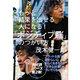 茂木健一郎が語る、SNSだけやたらと前向き「ニセモノ・ポジティブ」な人が成功しないワケ