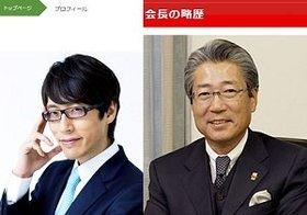 息子・竹田恒泰はアイドル刺傷事件でヘイト発言、父親・恒和は東京五輪ワイロで嘘八百!「旧宮家」親子が日本の品位を貶めている