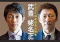 ~武豊・蛯名正義の30年~ 節目の年に互いの「悲願」は成就するのか......彼らが描く「今」と「未来」、そして日本ダービーへ