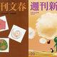 大和くんが迷い込んだ北海道山中を「文春」「新潮」の記者が歩いてみた! サバイバル力が上だったのはどっち?