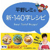 140文字に収まるシンプルさ! 「生きる放送事故」平野レミのレシピに人気が殺到するワケ