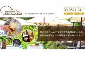 東京の超穴場ビアガーデン厳選5店!お手頃価格で贅沢気分、絶景夜景、肉がっつり…