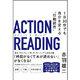 多忙でも本は読むべき! マッキンゼー元社員が語る、読書で得られる7つのメリット