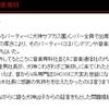音楽出版社社長、ヴィジュアル系バンドへの暴言が波紋「普通のオバサンじゃん。わはは!」