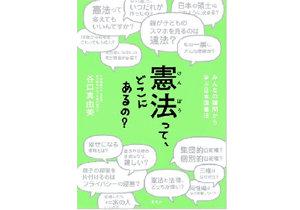 日本人なら知っておきたい、意外と知らない日本国憲法「勘違いしやすい5つの事柄」