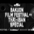 『バンコクナイツ』プレミアやアピチャッポン特集も 「爆音映画祭2016 特集タイ イサーン」開催