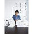 モデルハウスだけで決めてはいけない? キャリア20年の設計者が語る家づくりの作法