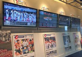 スポーツ好きのための専門チャンネル、臨場感ハンパない!あらゆるスポーツのライブ見放題