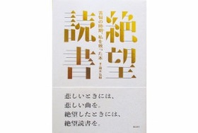 """""""絶望の高原""""を乗り切るためには?──『絶望読書』著者・頭木弘樹インタビュー"""