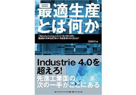 日本が直面する「製造業の死」を乗り越えるドイツの新機軸「Industrie 4.0」とは