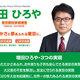 都知事候補・増田寛也、舛添並みの悪行露呈!ファーストクラス出張三昧、岩手の借金2倍膨張