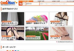 中国最大通販サイトで大便や少女唾液の売買が流行!「模倣品は正規より優秀」と強弁