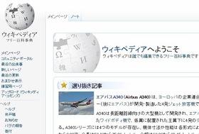 超便利なWikipediaの秘密…誤情報や捏造も横行で信憑性は?無料でどうやって運営?