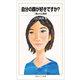 日本と欧米では違う! 脳の働きから分かる、「笑顔」を作るべきタイミング