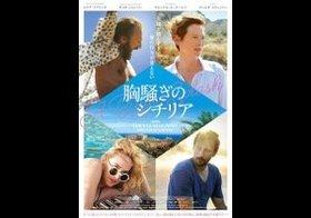 4人の男女の誘惑と嫉妬を描く T・スウィントン&R・ファインズ共演『胸騒ぎのシチリア』公開決定