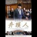 韓国社会派ヒューマンドラマ『弁護人』より、ソン・ガンホのコメント&ビジュアル公開
