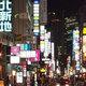 日本カジノ「国が消費者金融」状態の